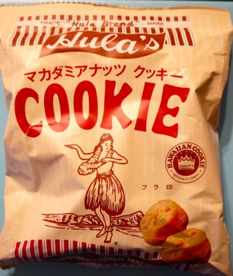 マカダミアクッキー