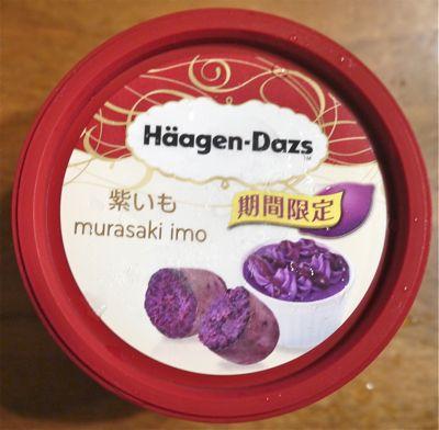 ハーゲンダッツの紫いも