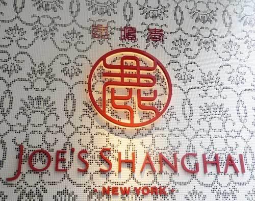 銀座のジョーズシャンハイ ニューヨークの看板