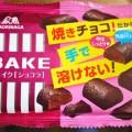 森永のBAKEショコラ の焼きチョコ