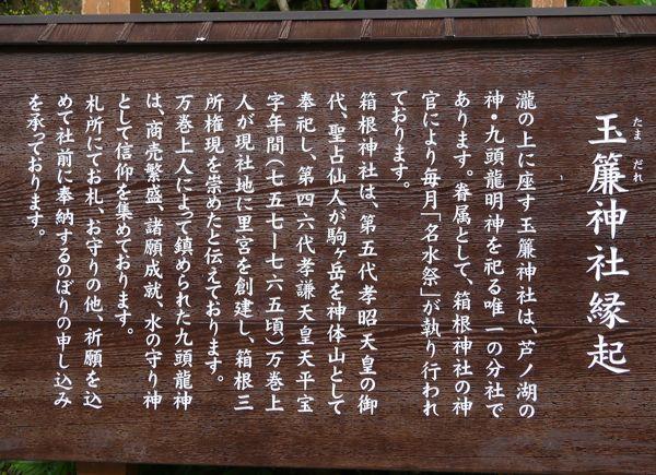 玉簾神社の看板