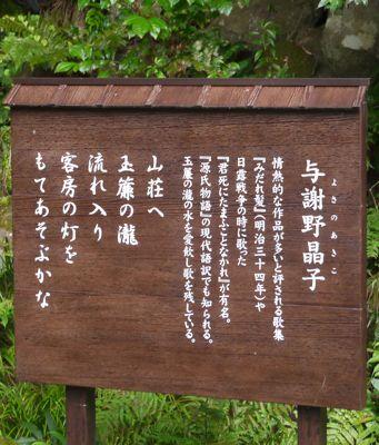 玉簾の瀧の看板