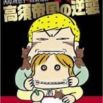 「ダーリンは70歳・高須帝国の逆襲」が発売後5日で絶版の謎
