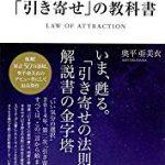 「引き寄せ」の教科書 【読書レビュー】